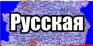 Долгожданный указ об упрощённом получении российских паспортов жителями ДНР и ЛНР