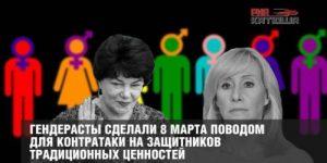 Гендерасты сделали 8 марта поводом для контратаки на защитников традиционных ценностей