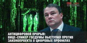 Антицифровой прорыв: вице-спикер ГосДумы выступил против законопроекта о цифровых профилях