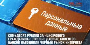 Семьдесят рублей за «цифрового гражданина»: личные данные клиентов банков наводнили черный рынок интернета