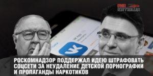 Роскомнадзор поддержал идею штрафовать соцсети за неудаление детской порнографии и пропаганды наркотиков