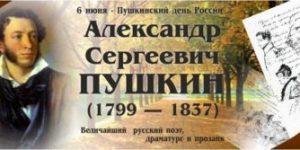 6 июня - Пушкинский день России и День русского языка