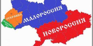 Малороссия и хитрый план Путина