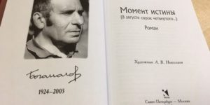 Момент истины Владимира Богомолова
