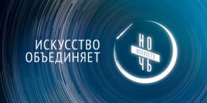 «Ночь искусств» прошла по всей России и побила рекорды прошлых лет