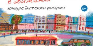 В Москве на билетах метро стали печатать детские стихи