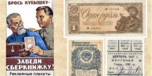 Денежная реформа 1947 года, что стало с деньгами СССР после войны