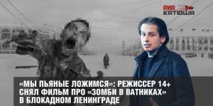 «Мы пьяные ложимся»: режиссер 14+ снял фильм про «зомби в ватниках» в блокадном Ленинграде