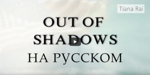 Out Of Shadows (Russian) | Из Тени (на русском)