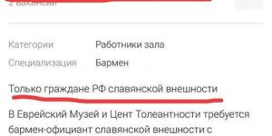 """Еврейский музей уволил тех, кто ищет """"барменов славянской внешности"""""""