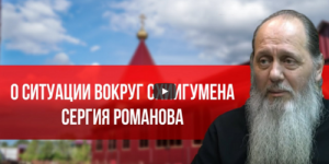 О ситуации вокруг схиигумена Сергия Романова (о. Владимир Головин)