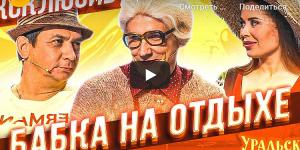 Бабка на отдыхе - Уральские Пельмени | ЭКСКЛЮЗИВ
