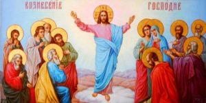 Вознеслся еси во славе, Христе Боже наш