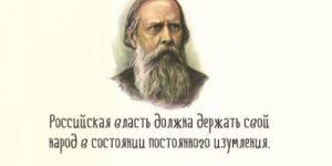 Цитаты Салтыкова - Щедрина