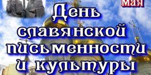 День славянской письменности и культуры пройдет в режиме онлайн