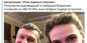 Соведущая Соловьева критикует штрафы за отказ от вакцинации