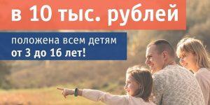 Выплаты 10 тысяч рублей на детей от 3 до 16 лет в России начинаются с 1 июня 2020 года