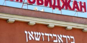 Биробиджан, или Чтоббылоград. Живут ли евреи в Еврейской автономной области?