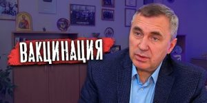 Масштабная вакцинация / доктор Боровских