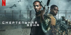 Как Netflix видит то, что останется от Украины к 2036 году