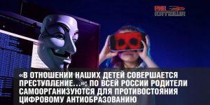 «В отношении наших детей совершается преступление…»: по всей России родители самоорганизуются для противостояния цифровому антиобразованию
