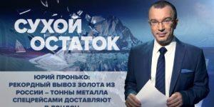 Юрий Пронько: Рекордный вывоз золота из России – тонны металла спецрейсами доставляют в Лондон