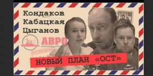 Уничтожение образования – шаг к цифровому рабству (Цыганов, Кондаков, Кабацкая)