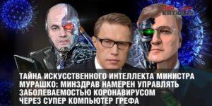 Тайна Искусственного интеллекта министра Мурашко: Минздрав намерен управлять заболеваемостью коронавирусом через супер компьютер Грефа