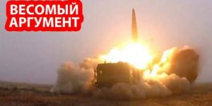 Российские ракетные комплексы «Искандер» в Сирии остановили атаку военных США