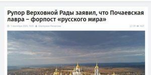 Уже и православным на Украине требуется ликбез о Русском мире