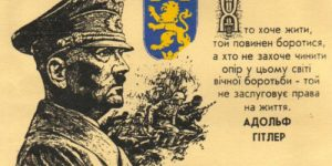 В Киеве официально оправдали СС