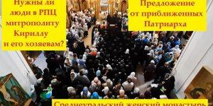Нужны ли люди в РПЦ митрополиту Кириллу и его хозяевам? / Предложение от приближенных Патриарха