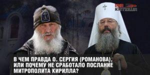 В чем правда о. Сергия (Романова), или Почему не сработало послание митрополита Кирилла