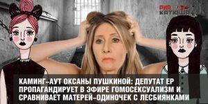 Оксана Пушкина сравнила матерей-одиночек с лесбиянками. Общественники требуют привлечь ее за пропаганду гомосексуализма