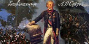 Предисловие Патриарха Алексия II к книге о А.В.Суворове