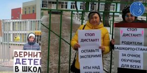 По всей стране продолжаются протесты родителей против перевода детей на дистант