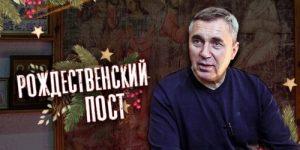 Рождественский пост / доктор Боровских
