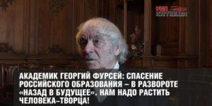 Академик Георгий Фурсей: Спасение российского образования – в развороте «назад в будущее». Нам надо растить человека-творца!