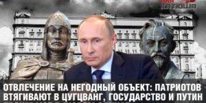Отвлечение на негодный объект: патриотов втягивают в цугцванг, государство и Путин проиграют в любом случае