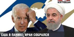 США в панике: Иран собрался в Евразийский союз