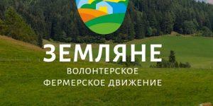 Минсельхоз России приглашает волонтеров для работы на фермах