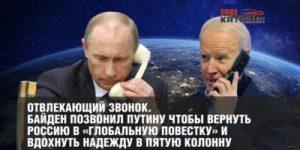 Отвлекающий звонок. Байден позвонил Путину чтобы вернуть Россию в «глобальную повестку» и вдохнуть надежду в пятую колонну