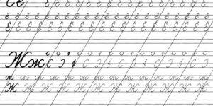 Точки, меняющие смысл, или Ещё раз о букве «ё»
