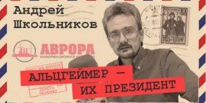 Что будет с Россией и миром, если победит Джо Байден (Андрей Школьников)