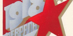 Ленин о 23 февраля: поучительные факты