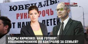 Кадры Кириенко: нам готовят уполномоченную по контролю за семьей?
