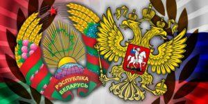 Белоруссия с Россией - никакой двусмысленности