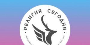 Современный религиозный содомо-либерализм в России