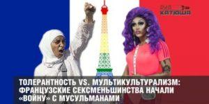 Толерантность vs. мультикультурализм: французские сексменьшинства начали «войну» с мусульманами