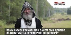 Кому нужен раскол, или Зачем СМИ делают из схиигумена Сергия революционера?